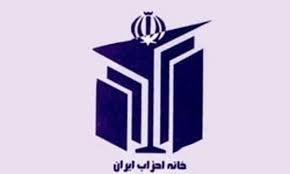 بررسی تأثیر تحولات جمهوری آذربایجان و حکومت طالبان بر امنیت ملی ایران در خانه احزاب